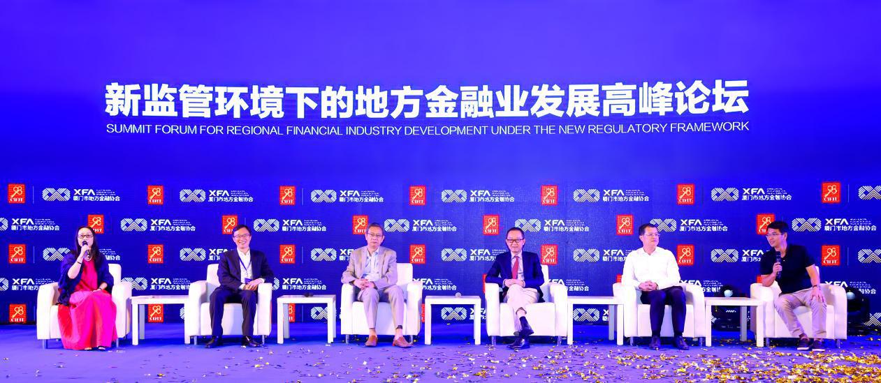厦门市地方金融协会揭牌成立,副会长单位白鸽保险董事长涂锦波出席金融业发展高峰论坛
