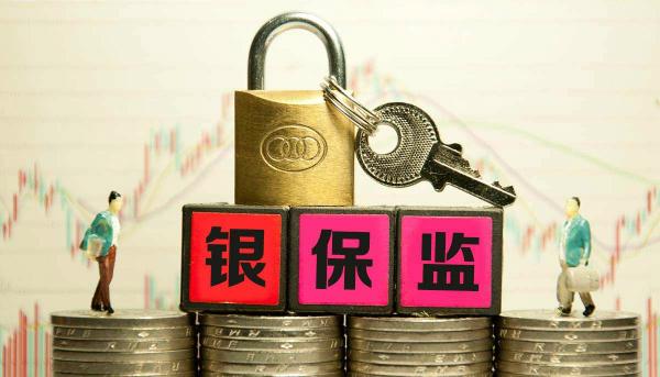 中国银保监会召开2019年 银行业和保险业监督管理工作会议