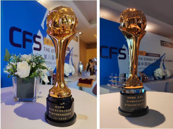 白鴿保險斬獲2019中國財經峰會兩項殊榮