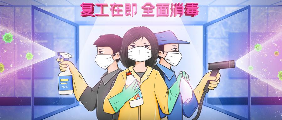 厦门市工商联(总商会)莅临白鸽在线开展复工防疫指导工作