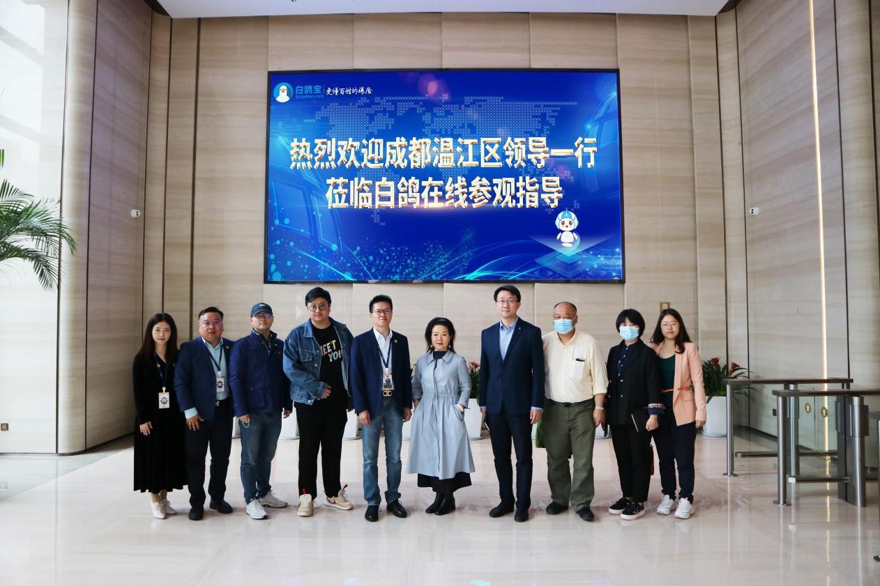 成都市温江区政协副主席何敏一行莅临白鸽在线参观指导
