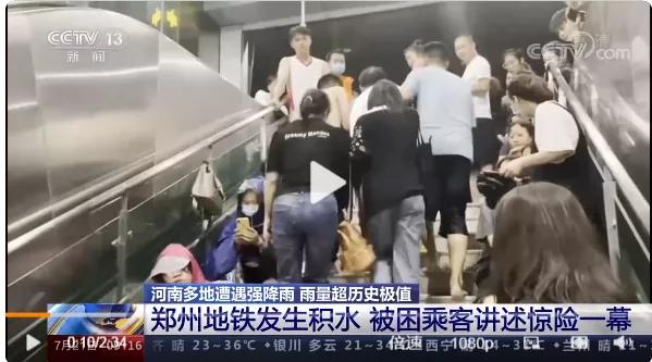 河南暴雨强袭!!已致25死7失联,火车被困、地铁灌水……