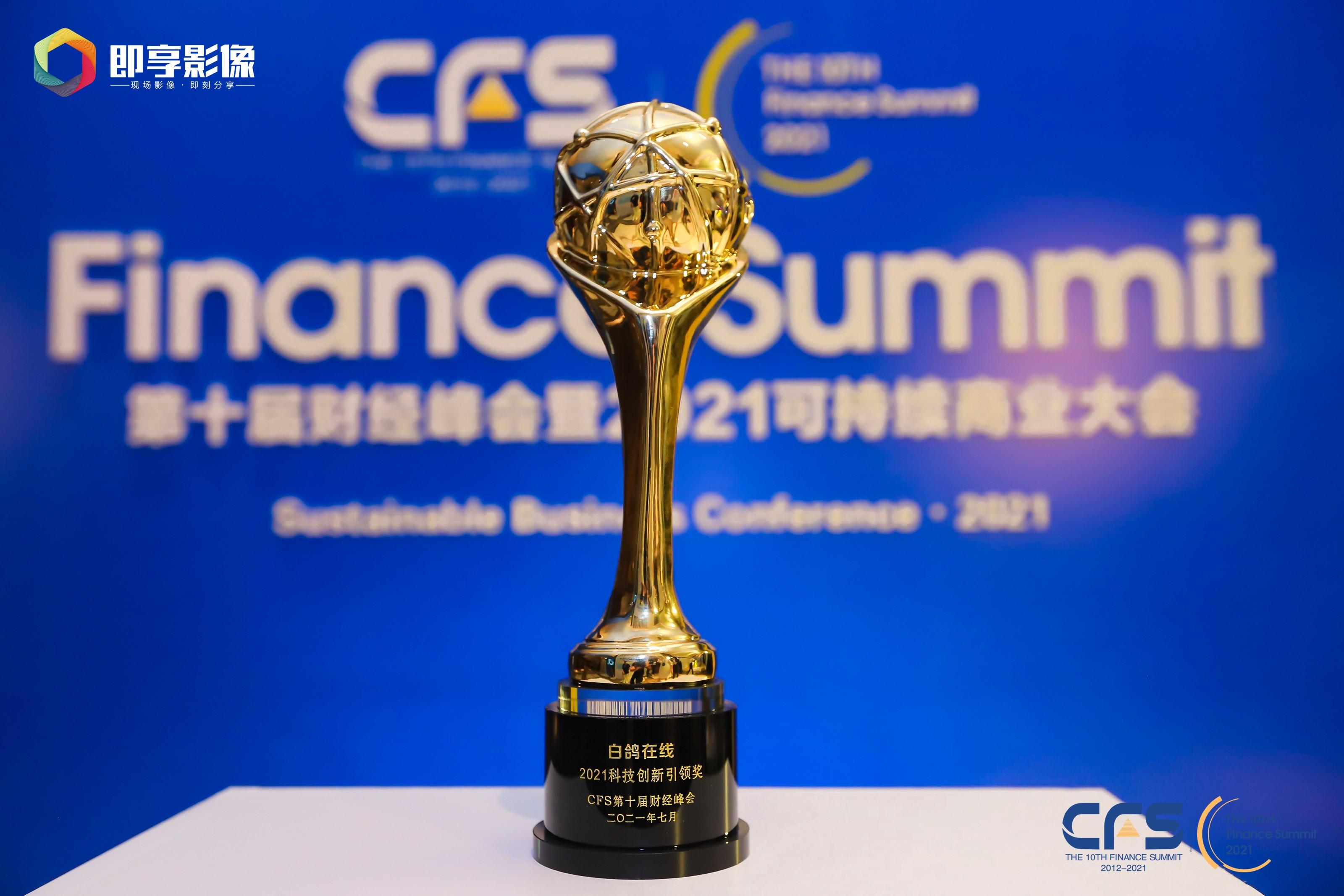 白鸽在线参与第十届中国财经峰会并囊获两项殊荣