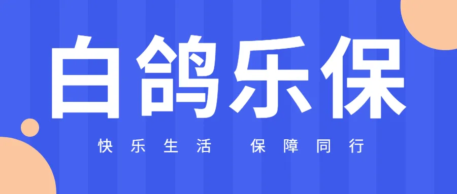 厦门地区的小伙伴注意!!9月10日,新版厦门惠民保正式上线~