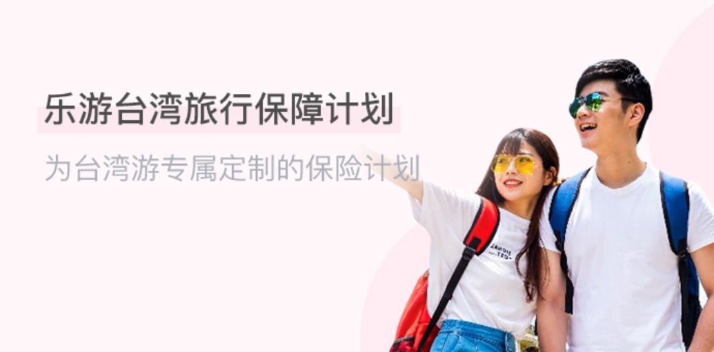 爱自由-个人台湾旅游保险