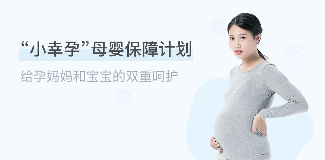 """""""小幸孕""""母婴保险"""