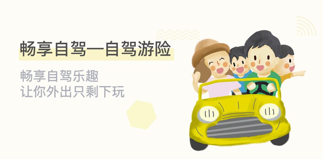 畅享自驾-自驾游保险