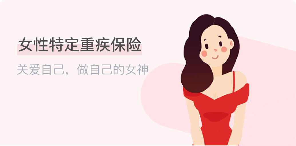 女性特定重疾保险