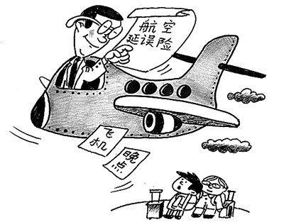 飞机延误怎么办 不如买个延误险安慰下!