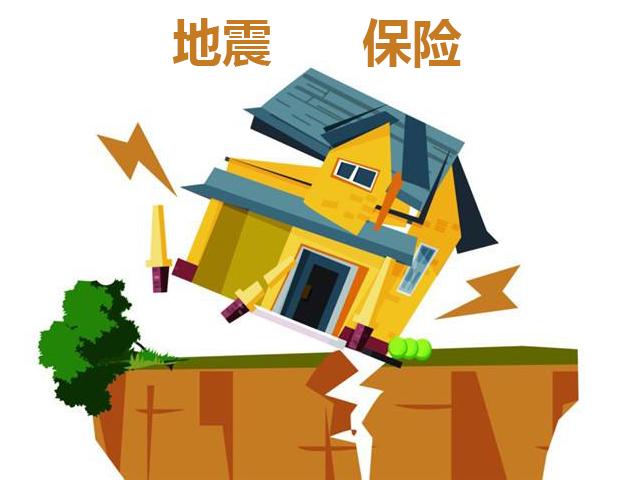 地震保险为城乡居民构筑防护网