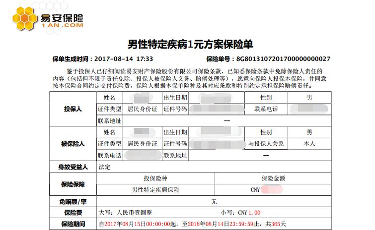 北京启动人身保险电子化回访试点工作
