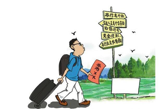旅游发生意外 哪些保险能赔偿?